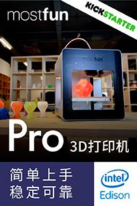 mostfun Pro登陆Kickstarter啦