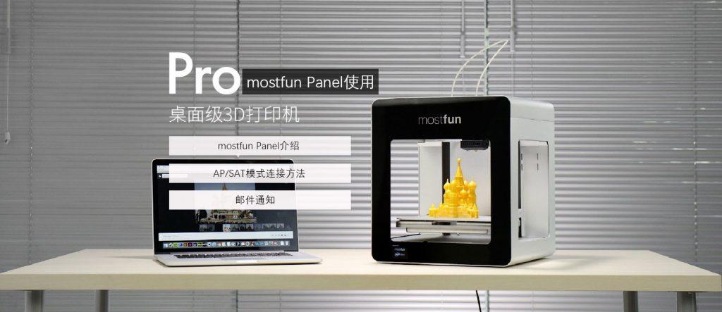 mostfun-panel的使用